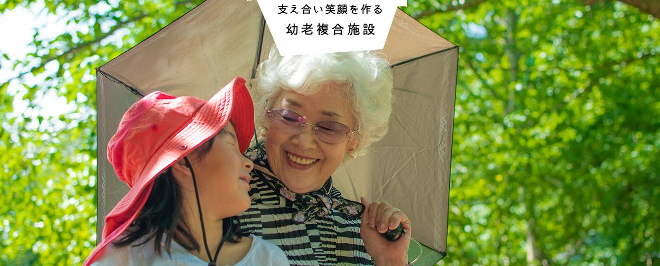 支え合い笑顔を作る幼老複合施設